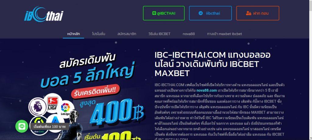 IBC Thai